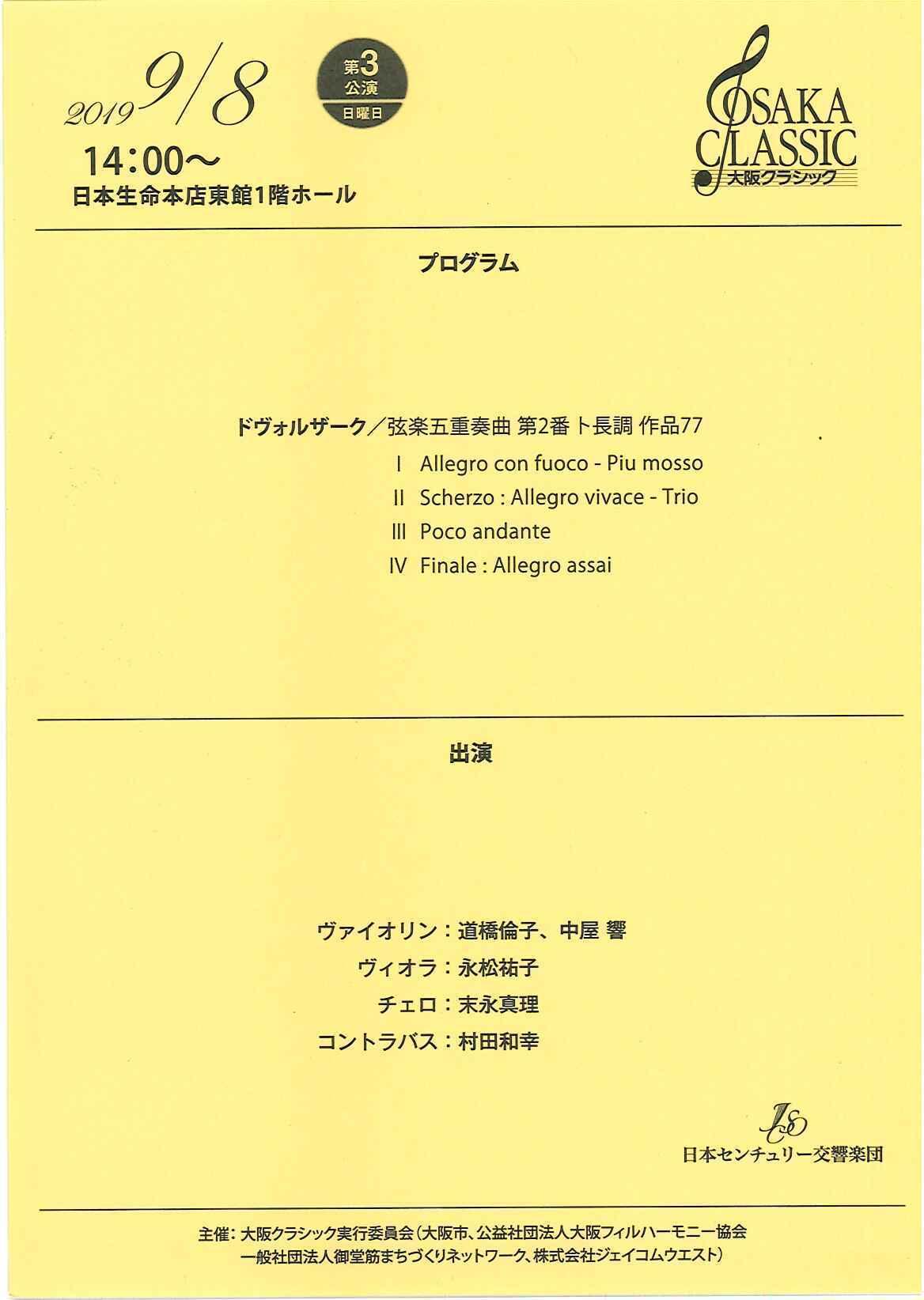2019 大阪 クラシック
